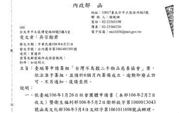 不鳥穀依內政部「台內團字第1061401501號函」准予籌組(局部)