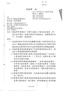 不鳥穀慈善協會依內政部「台內團字第1061401501號函」准予籌組